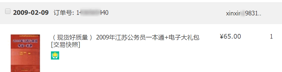 """手机淘宝搜索""""淘宝人生""""可查历史购物总金额"""