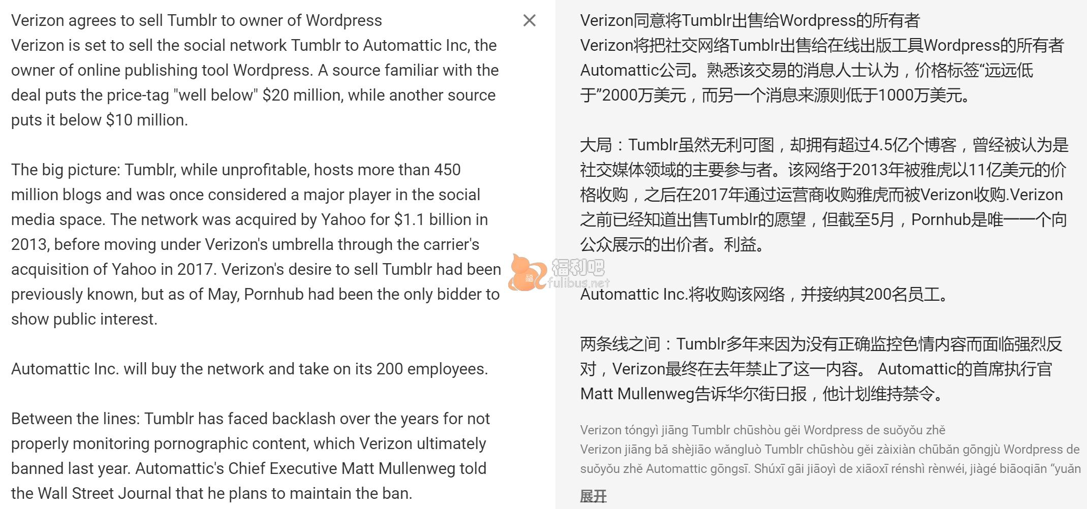 Tumblr已转让,买家为Automattic Inc,将继续维持禁令  文章推荐  图1