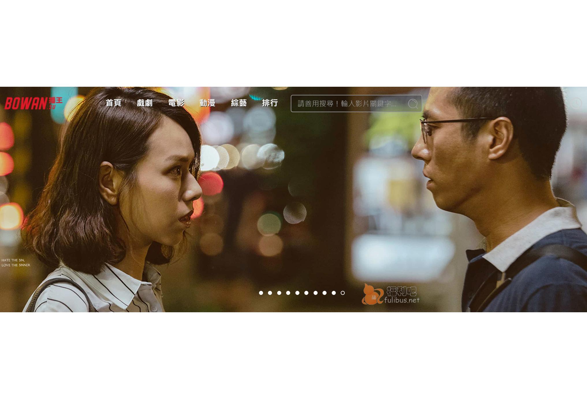 大陆工作的台湾老司机推荐的电影网站,播王
