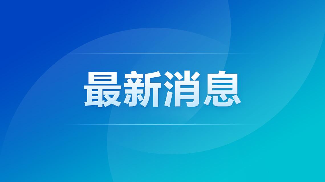 中石油原副总裁凌霄主动投案(最新消息)