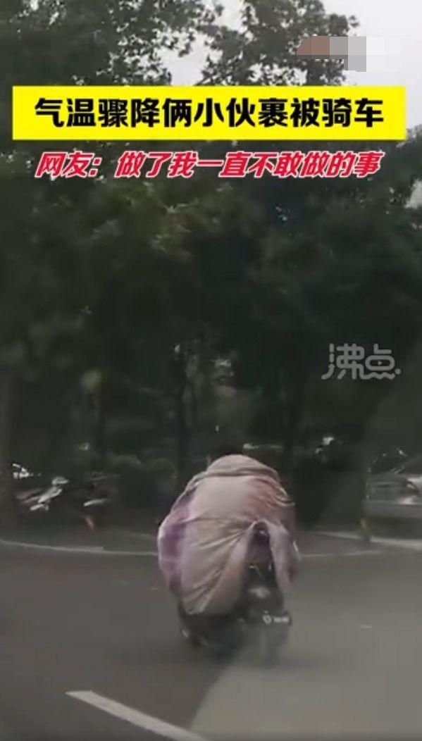 河南气温骤降(男子裹棉被骑车)