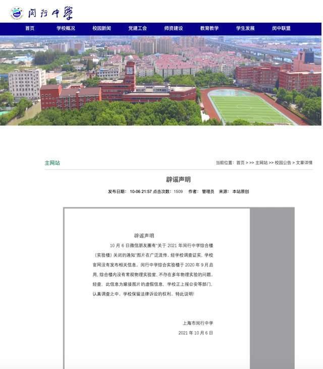 上海闵行中学校内发现金矿?(系谣言)