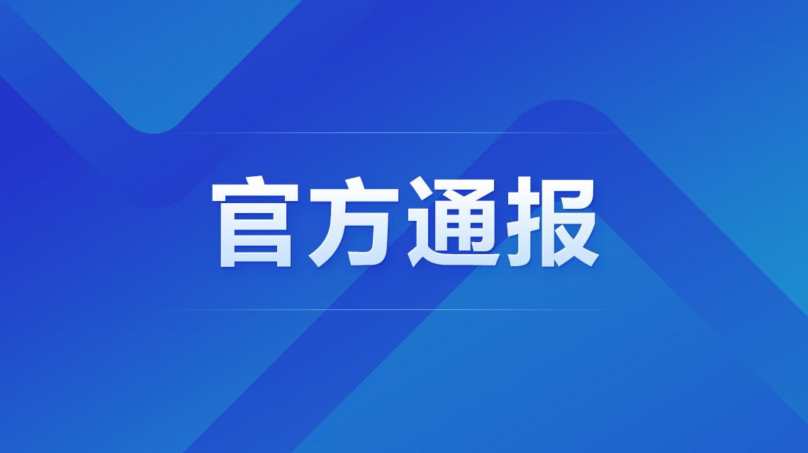 网友称疑遭恶意扎针(广州警方通报来了)
