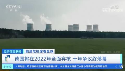 德国将在2022年全面弃核
