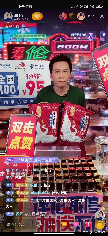 TVB一哥温兆伦直播带货(人气一言难尽)