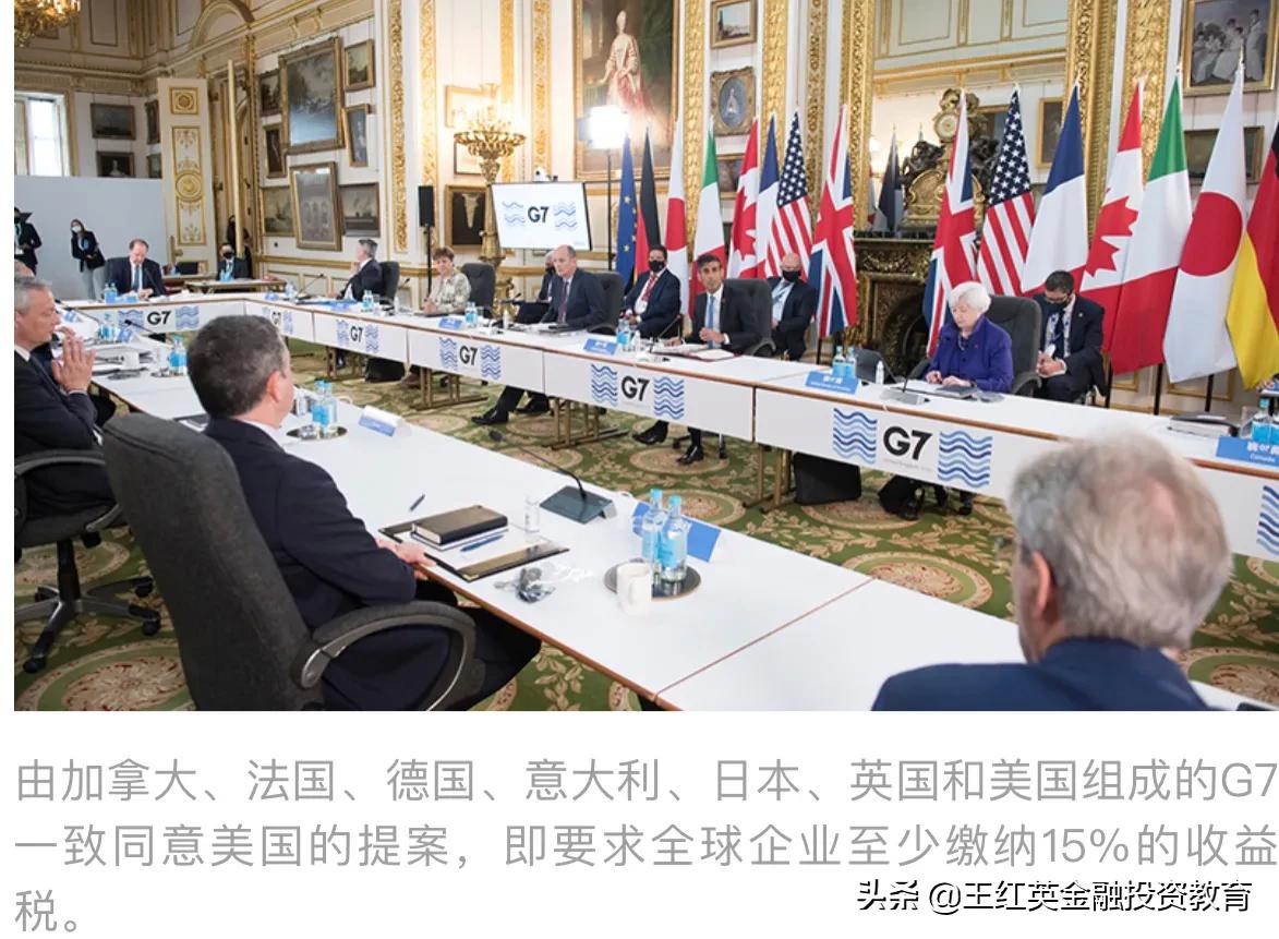 """36个国家达成国际税改协议"""""""