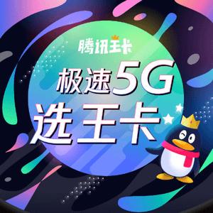 王卡5G版