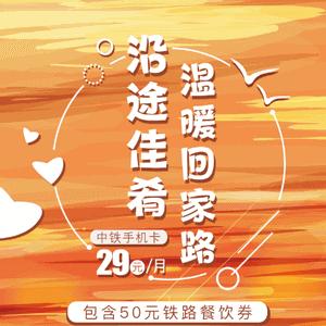 中铁手机卡