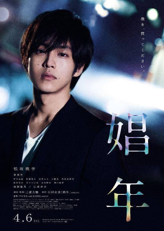 2018日本情色爱情《娼年/日版鸭王》HD720P.日语中字