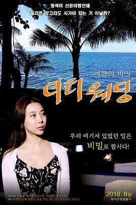 2018韩国情色《肮脏的婚礼》HD720P.韩语中字