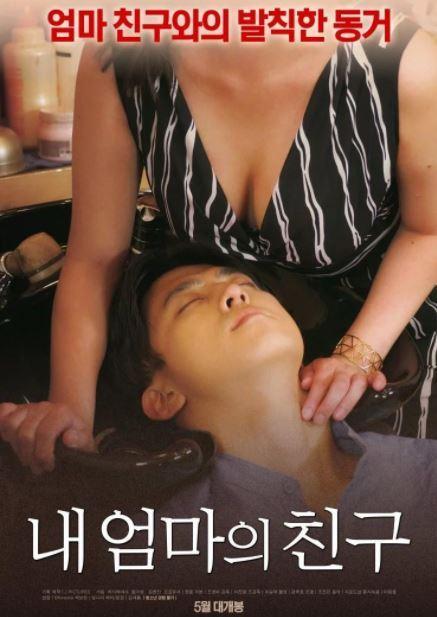 2018韩国情色《我妈妈的朋友》HD720P.韩语中字