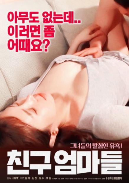 2018韩国情色《朋友的母亲》HD720P.韩语中字