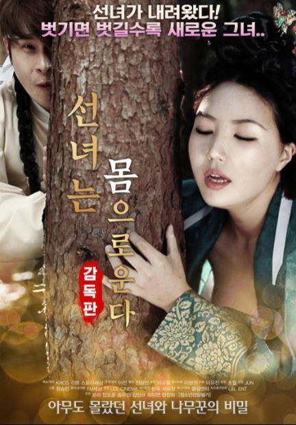 2018韩国情色《仙女之泣》HD720P.韩语中字