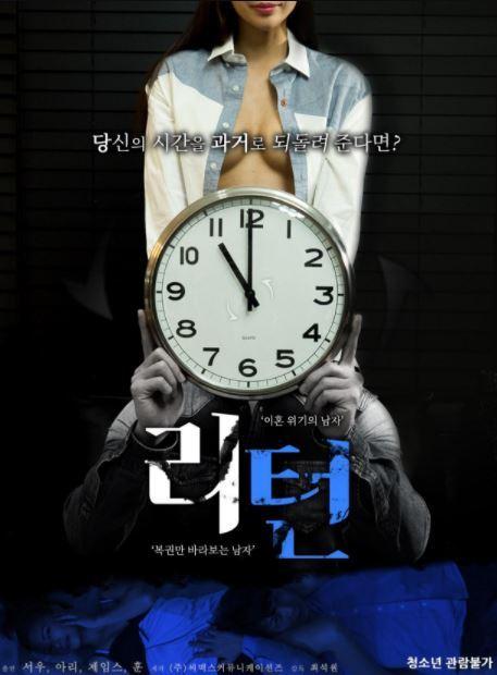 2018韩国情色《爱欲轮回》HD720P.韩语中字