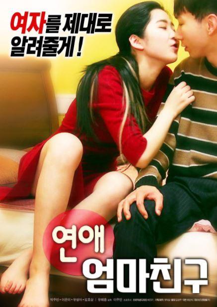 2018韩国情色《罗曼史:妈妈的朋友》HD720P.韩语中字