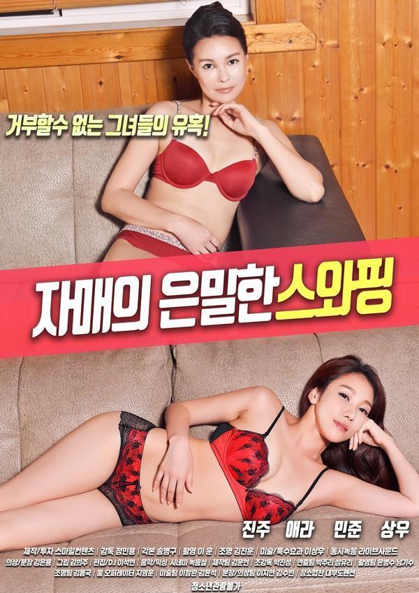2018韩国限制级《姐妹秘密换夫》HD720P.韩语中字