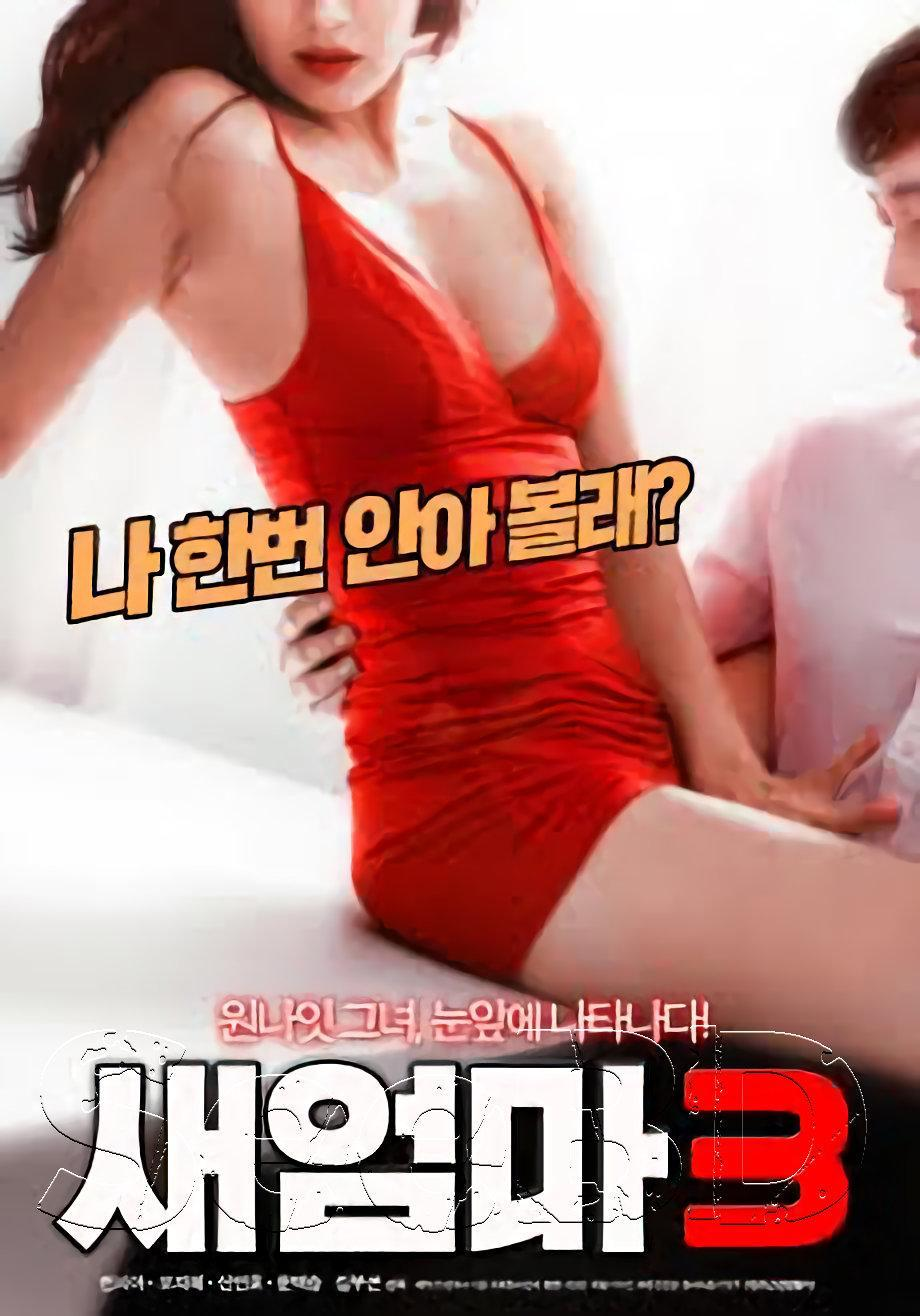 2018韩国限制级《新妈妈3》HD720P.韩语中字