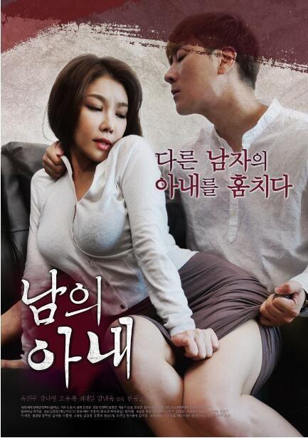 2018韩国情色《他人之妻》HD720P.韩语中字