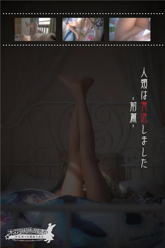 网红妹子@木花琳琳是勇者18套合集[504P/36V/1.45G]