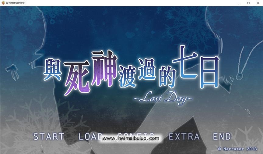 【国产ADV/中文】与死神度过的七日 DL官方中文版【自购/国语OP/新作/CV】【700M】