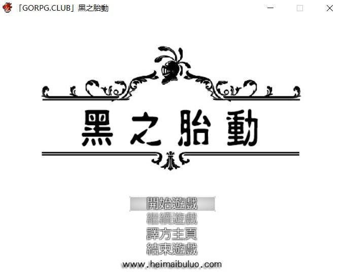 【RPG/汉化/动态】黑之胎动 精修汉化版+全CG存档【点阵动态/NTR/全CV】【630M】