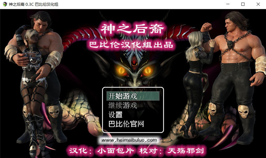 【绿帽RPG/汉化】神之后裔 圣剑士妻子的O荡生活 V0.3汉化版【PC+安卓/950M】