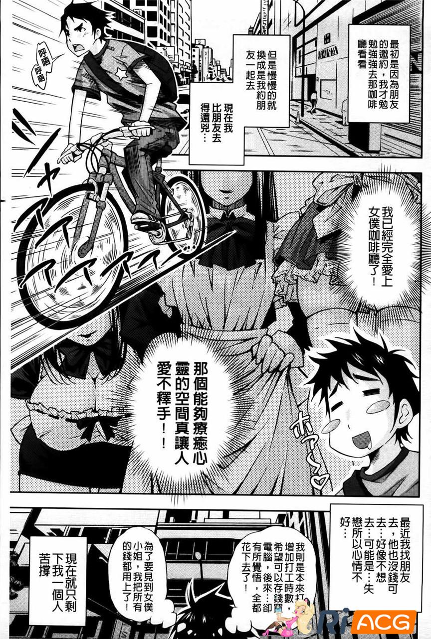 女仆漫画合集打包下载第[02期][13本][中文][度盘]