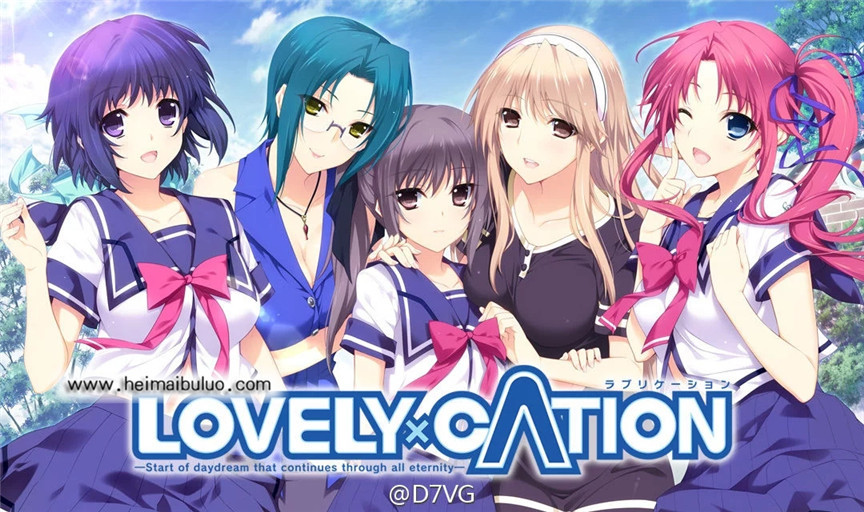 【大型ADV/汉化/动态CG】LOVELY×CATION 1+2 精修完整汉化版+全CG【PC+安卓】【12G】