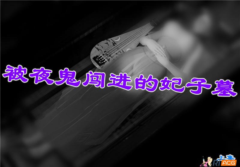[连载中][国漫]被夜鬼闯进的妃子墓[度盘]