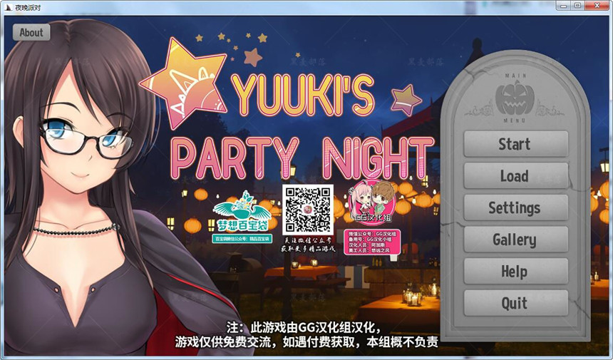 【ADV拔作/汉化】夜晚派对!精翻汉化步兵完结版+全CG【PC+安卓/705M】