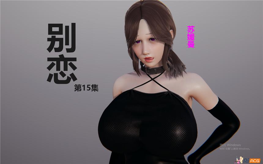 [3D国漫]别恋[中文][度盘]