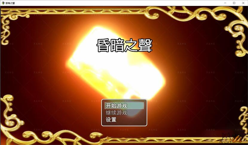 【大型RPG/步兵/NTR】昏暗之声~Noise V0.50官方中文完整版【3.32G/全CV】