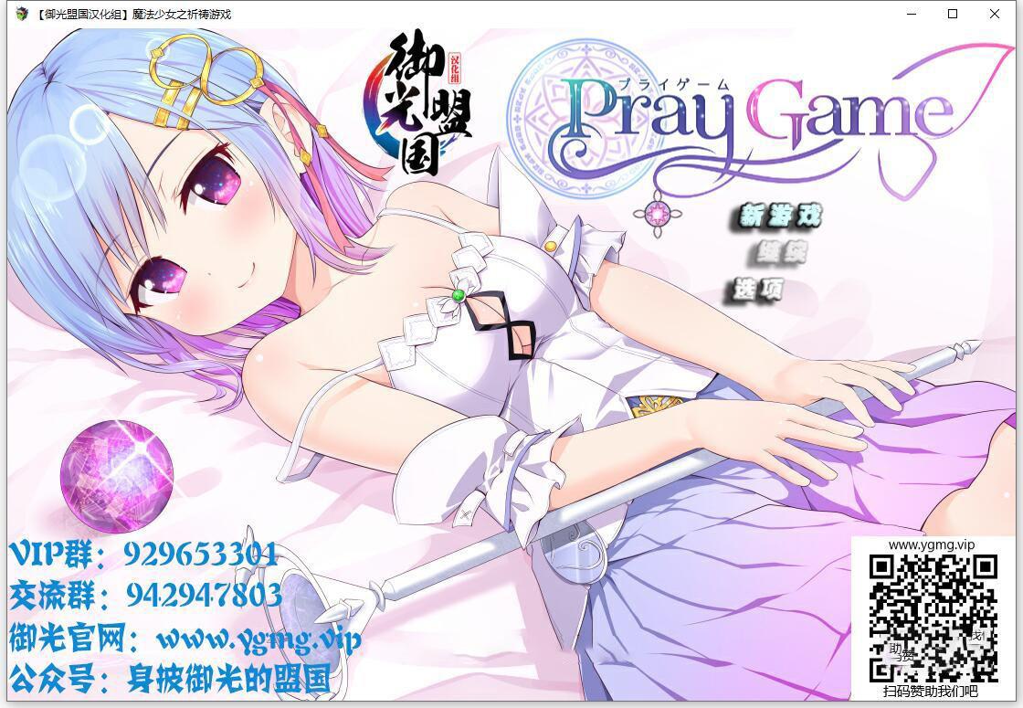 【超爆RPG/精翻汉化】祈祷游戏-Pray Game V2.06 GORPG精翻汉化版【1.9G/更新/CV]