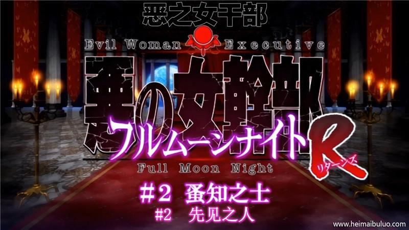[ばにぃうぉ~か~]OVA悪の女幹部フルムーンナイトR#2 蚤知之士