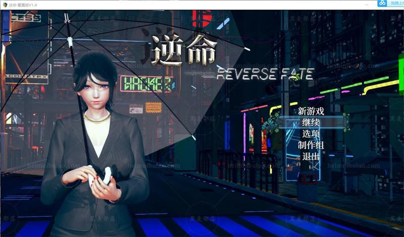 【大型RPG/中文/全动态】逆命REVERSE FATE V2.1中文步兵版【4.5G/全CV】