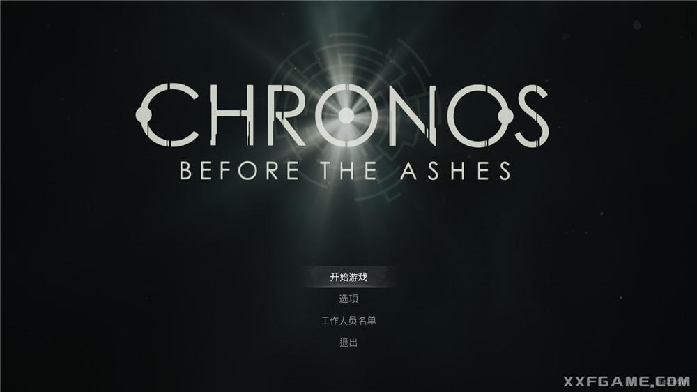 《克罗诺斯:灰烬之前》V258941 中文简体版 [7.27G]