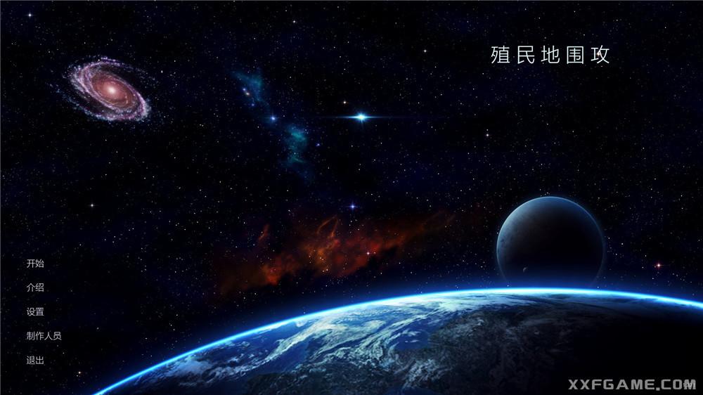 《殖民地围攻》V1.20.1 中文简体版 [11.5G]