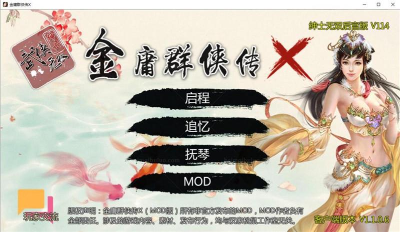【武侠RPG/中文/动态】金庸群侠传X:绅士无双后宫版-我全都要 V114[PC+安卓/3G]
