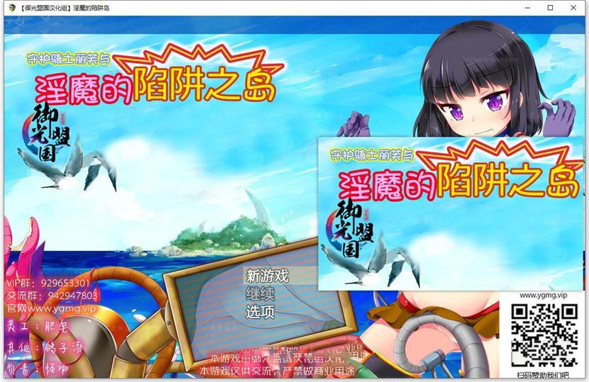 【RPG/汉化】守护骑士丽芙与魅魔的陷阱之岛 精翻汉化版【PC+安卓/2.6G】