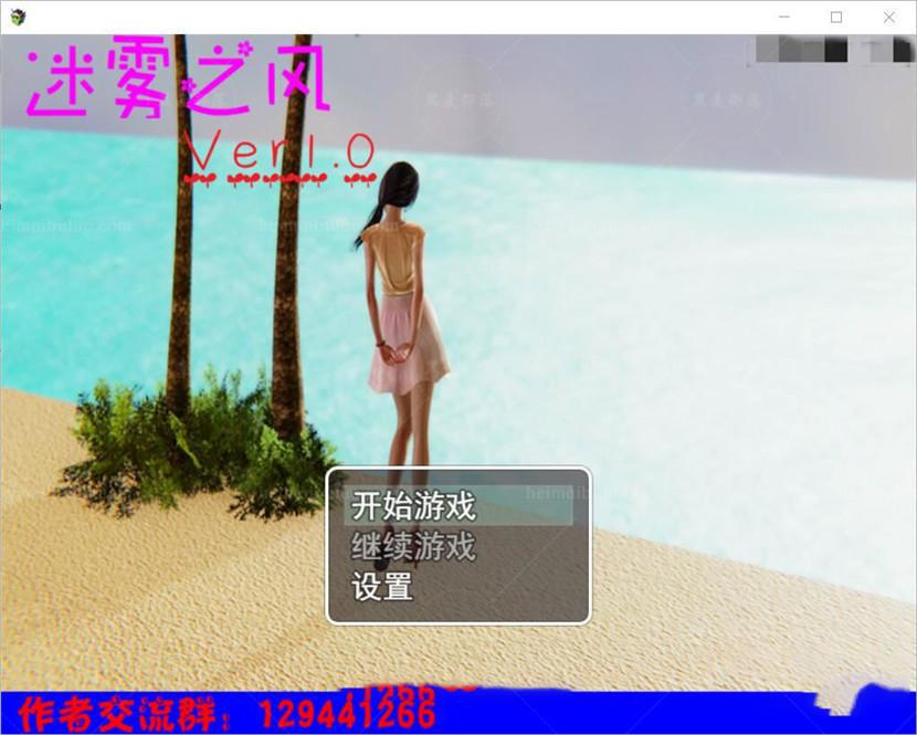 【国产RPG/中文/全动态】迷雾之风 V1.0 官方中文步兵版[PC+安卓+攻略]【2.7G】