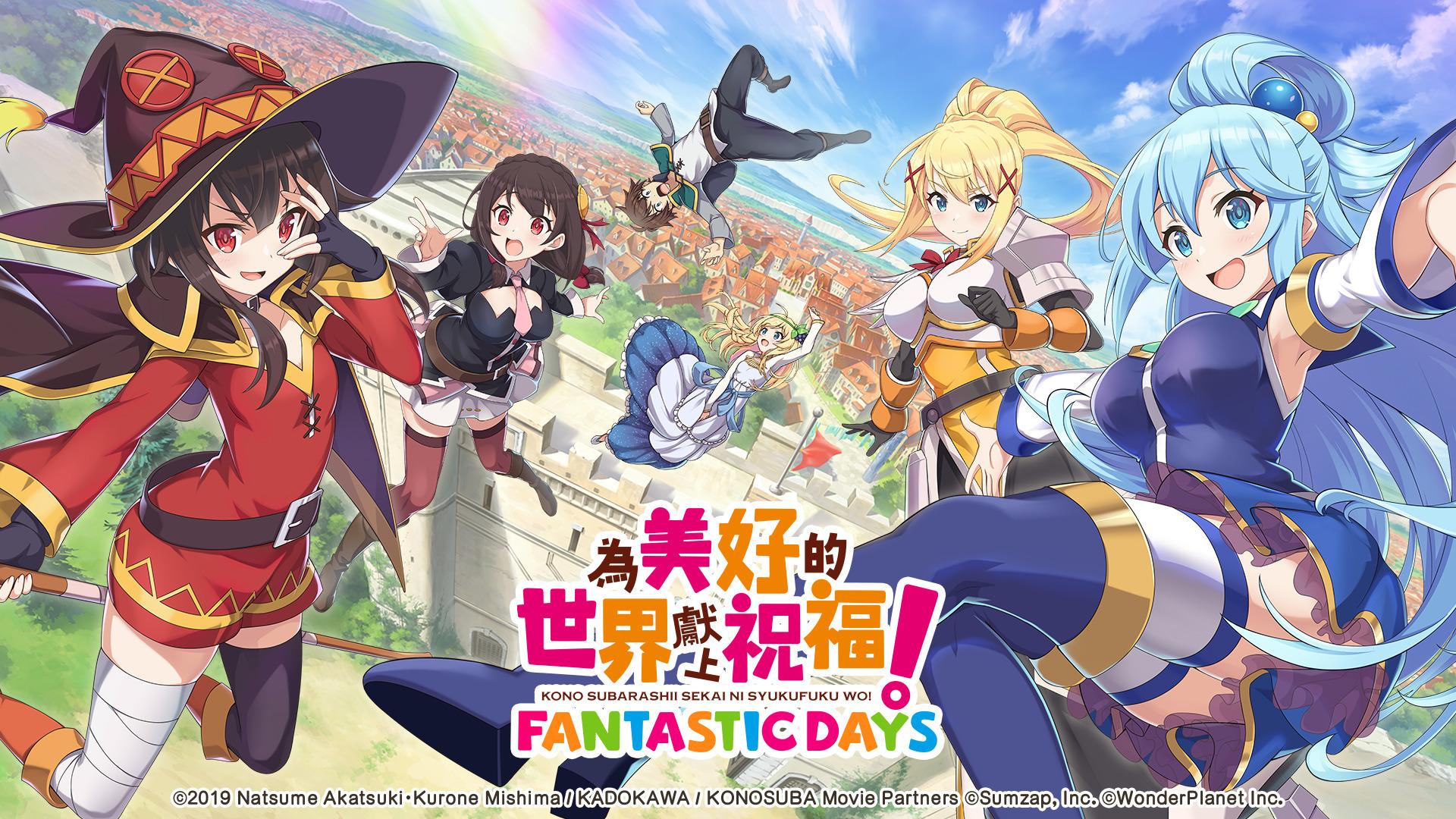 《为美好的世界献上祝福!Fantastic Days》台港澳发行权确定预定2020 年内推出