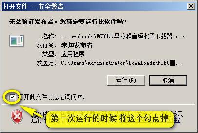 FCBU喜马拉雅音频批量下载器第一次运行的时候如果弹出这个提示框,请将勾选去掉,再点击运行