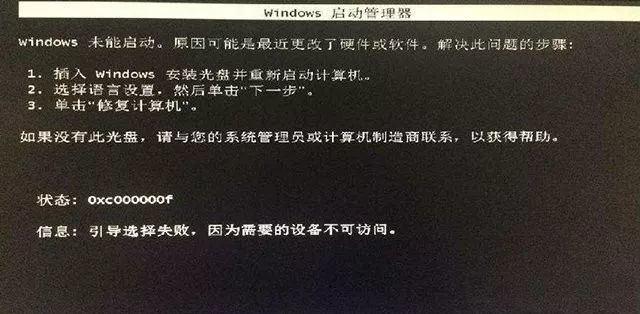 Win7開機0xc000000f引導選擇失敗 因為需要的設備不可訪問解決方法1