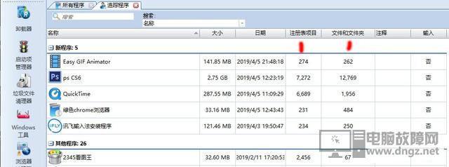 电脑必装软件 笔记本电脑常用软件推荐2