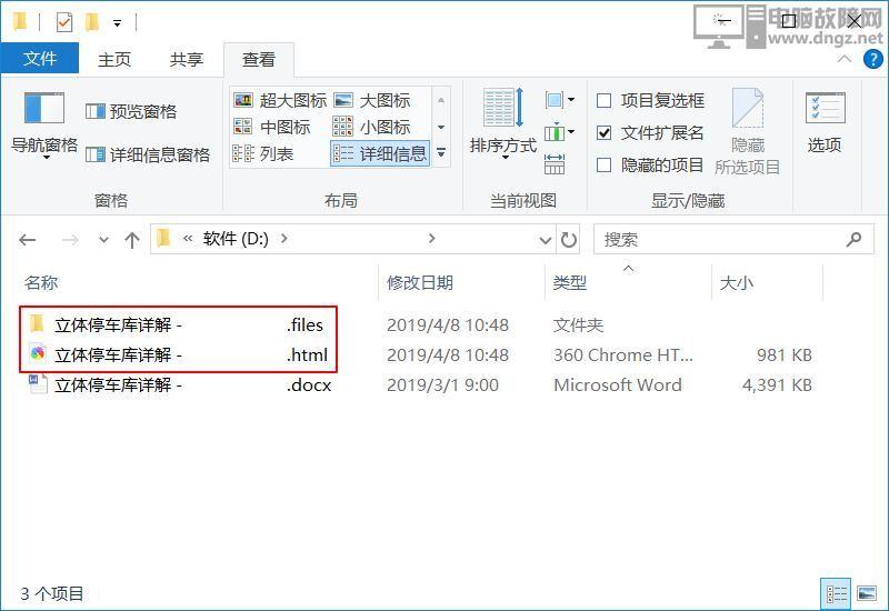 批量导出Word文档中的所有图片的简单方法4