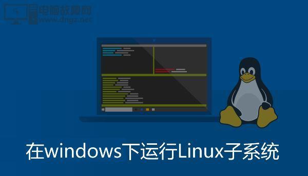 Windows10启用Linux子系统的方法(WSL)1
