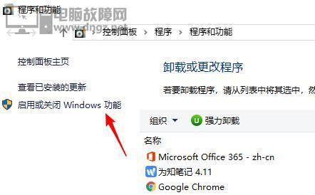 Windows10启用Linux子系统的方法(WSL)2