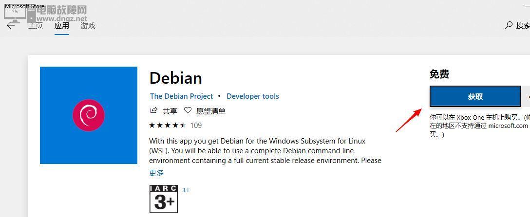 Windows10启用Linux子系统的方法(WSL)4