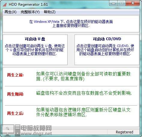 HDD Regenerator硬盤物理壞道修復工具 注冊版免費下載1