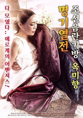 2018韩国情色《朝鲜名妓玉美香列传》HD720P.韩语中字